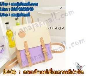 B106-03 กระเป๋าเป้หนังแฟชั่น สีม่วง