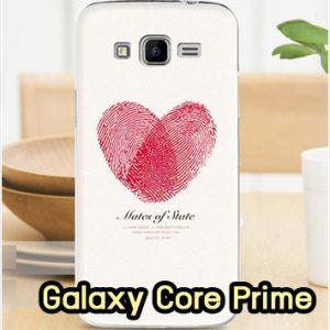 M1295-08 เคสแข็ง Samsung Galaxy Core Prime ลาย Mates of State
