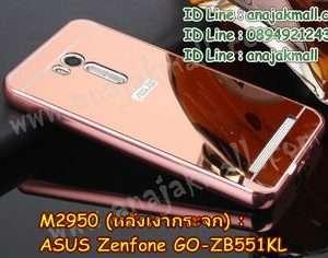 M2950-04 เคสอลูมิเนียม Asus Zenfone GO-ZB551KL หลังเงากระจก สีทองชมพู