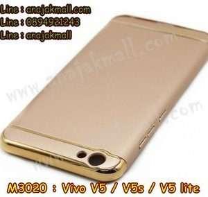 M3020-01 เคสประกบหัวท้าย Vivo V5 สีทอง