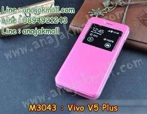 M3043-02 เคสโชว์เบอร์ Vivo V5 Plus สีชมพู