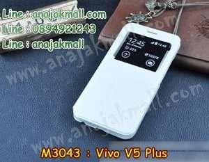 M3043-04 เคสโชว์เบอร์ Vivo V5 Plus สีขาว
