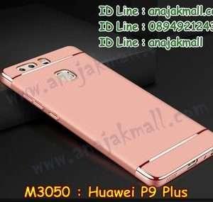 M3050-04 เคสประกบหัวท้าย Huawei P9 Plus สีทองชมพู