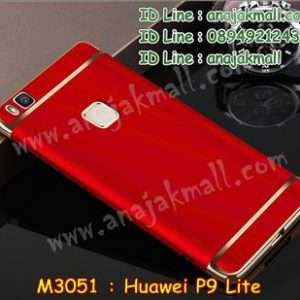 M3051-02 เคสประกบหัวท้าย Huawei P9 Lite สีแดง