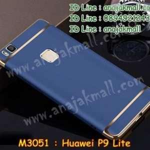 M3051-03 เคสประกบหัวท้าย Huawei P9 Lite สีน้ำเงิน