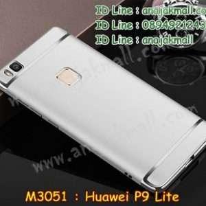 M3051-05 เคสประกบหัวท้าย Huawei P9 Lite สีเงิน