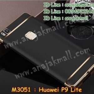 M3051-06 เคสประกบหัวท้าย Huawei P9 Lite สีดำ
