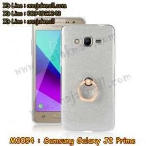 M3054-02 เคสยางติดแหวน Samsung Galaxy J2 Prime สีขาว