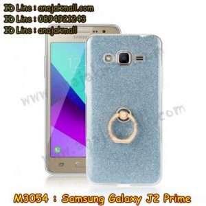 M3054-04 เคสยางติดแหวน Samsung Galaxy J2 Prime สีฟ้า