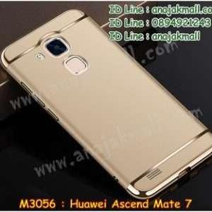 M3056-01 เคสประกบหัวท้าย Huawei Ascend Mate7 สีทอง