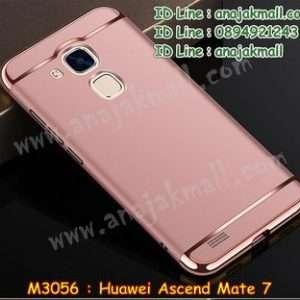M3056-04 เคสประกบหัวท้าย Huawei Ascend Mate7 สีทองชมพู