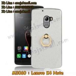 M3060-02 เคสยางติดแหวน Lenovo K4 Note สีขาว