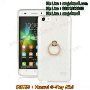 M3063-02 เคสยางติดแหวน Huawei G Play Mini สีขาว