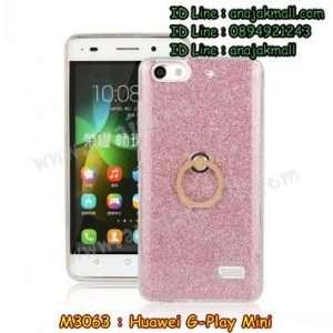 M3063-03 เคสยางติดแหวน Huawei G Play Mini สีชมพู