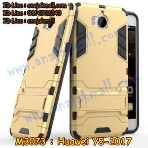 M3073-01 เคสโรบอท Huawei Y5 2017 สีทอง
