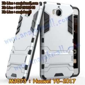 M3073-02 เคสโรบอท Huawei Y5 2017 สีเงิน