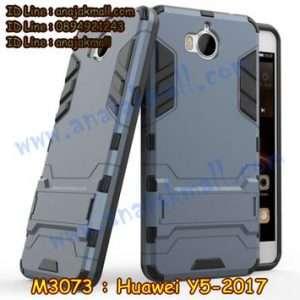 M3073-04 เคสโรบอท Huawei Y5 2017 สีดำ