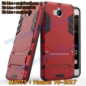 M3073-05 เคสโรบอท Huawei Y5 2017 สีแดง
