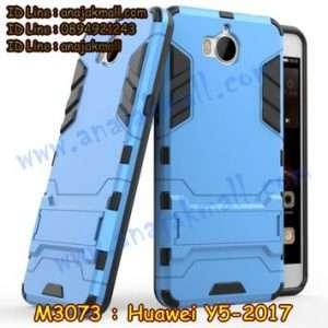 M3073-06 เคสโรบอท Huawei Y5 2017 สีฟ้า