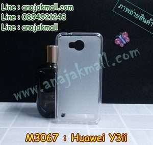 M3067-02 เคสยาง Huawei Y3ii สีขาว