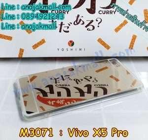 M3071-01 เคสกรอบนิ่มหลังกระจกเงา Vivo X5 Pro สีทอง