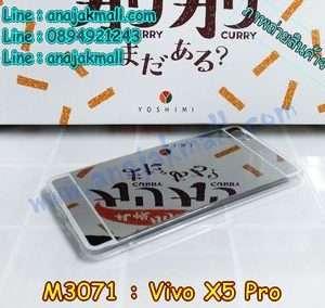M3071-02 เคสกรอบนิ่มหลังกระจกเงา Vivo X5 Pro สีเงิน