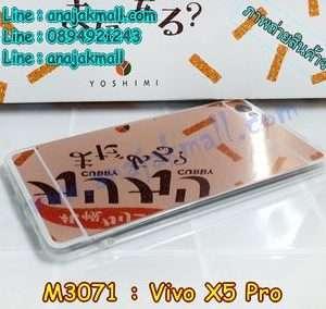 M3071-04 เคสกรอบนิ่มหลังกระจกเงา Vivo X5 Pro สีทองชมพู