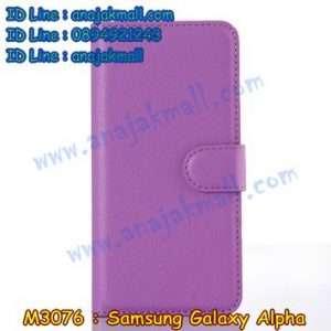 M3076-07 เคสฝาพับ Samsung Galaxy Alpha สีม่วง