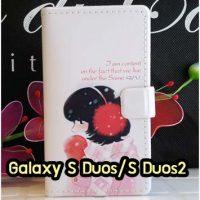 M1324-03 เคสฝาพับ Samsung Galaxy S Duos/S Duos 2 ลาย Snow