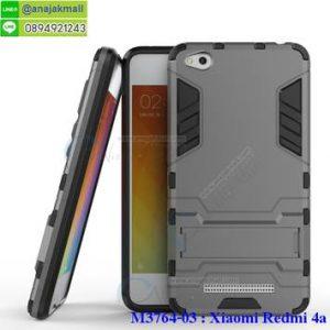 M3764-03 เคสโรบอท Xiaomi Redmi 4a กันกระแทกสีเทา