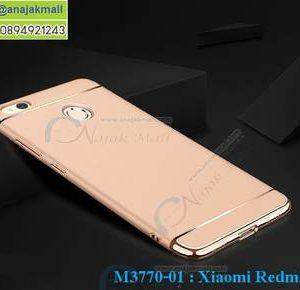 M3770-01 เคสประกบหัวท้าย Xiaomi Redmi 4X สีทอง
