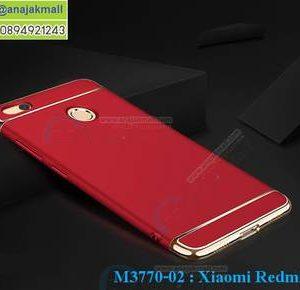 M3770-02 เคสประกบหัวท้าย Xiaomi Redmi 4X สีแดง