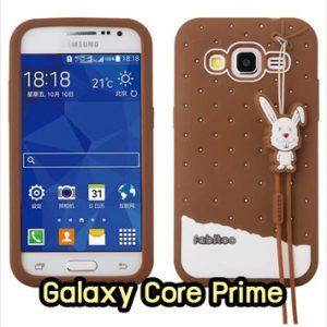 M1291-05 เคสซิลิโคน Samsung Galaxy Core Prime สีน้ำตาล