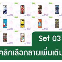 M5390-S03 เคสยาง Moto One Action พิมพ์ลายการ์ตูน Set03 (เลือกลาย)