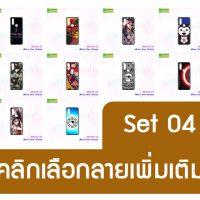 M5390-S04 เคสยาง Moto One Action พิมพ์ลายการ์ตูน Set04 (เลือกลาย)