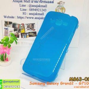 M863-08 เคสซิลิโคนฝาพับ Samsung Galaxy Grand 2 - G7106 สีน้ำเงิน