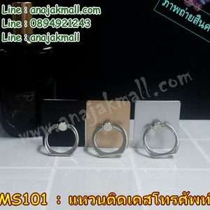 MS101 แหวนติดเคสโทรศัพท์