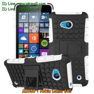 M1950-05 เคสทูโทน Nokia Lumia 640 สีขาว