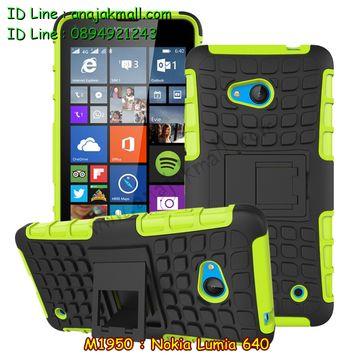M1950-07 เคสทูโทน Nokia Lumia 640 สีเขียว