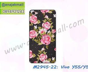 M2945-22 เคสยาง Vivo Y55/Y55S ลาย Flower II