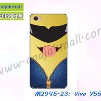 M2945-23 เคสยาง Vivo Y55/Y55S ลาย Min IV