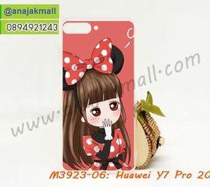 M3923-06 เคสยาง Huawei Y7 Pro 2018 ลาย Nikibi