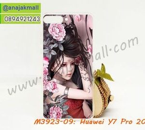 M3923-09 เคสยาง Huawei Y7 Pro 2018 ลาย Laminia