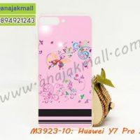 M3923-10 เคสยาง Huawei Y7 Pro 2018 ลาย BB Buterfly