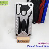 M5408-02 เคสกันกระแทก Xiaomi Redmi Note8 สีเงิน