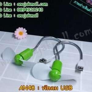 AN48-01 พัดลมจิ๋ว USB สีเขียว