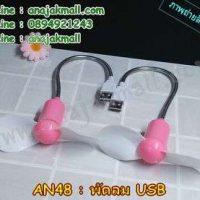 AN48-02 พัดลมจิ๋ว USB สีชมพู