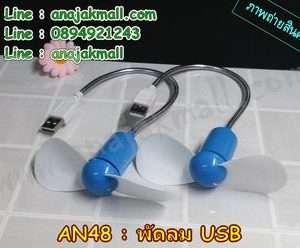 AN48-03 พัดลมจิ๋ว USB สีฟ้า
