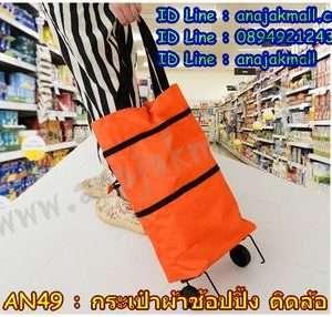 AN49-01 กระเป๋าผ้าช้อปปิ้ง ติดล้อ พับได้ สีส้ม