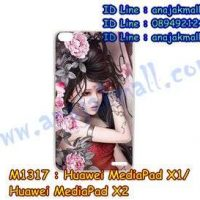 M1317-19 เคสแข็ง Huawei MediaPad X1/X2 ลาย Laminia